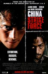 China Strike Force movie poster [Coolio, Mark Dacascos] 26x40