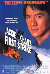 Jackie Chan's First Strike movie poster [Jackie Chan] 27x40