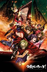 Kabaneri of the Iron Fortress poster (24x36) Anime Series