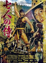 The Seven Samurai movie poster [an Akira Kurosawa film] 27 X 38
