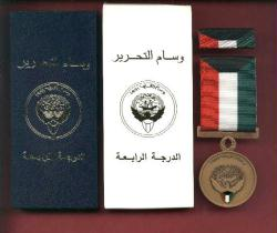 Kuwait Liberation medal in case Version 2